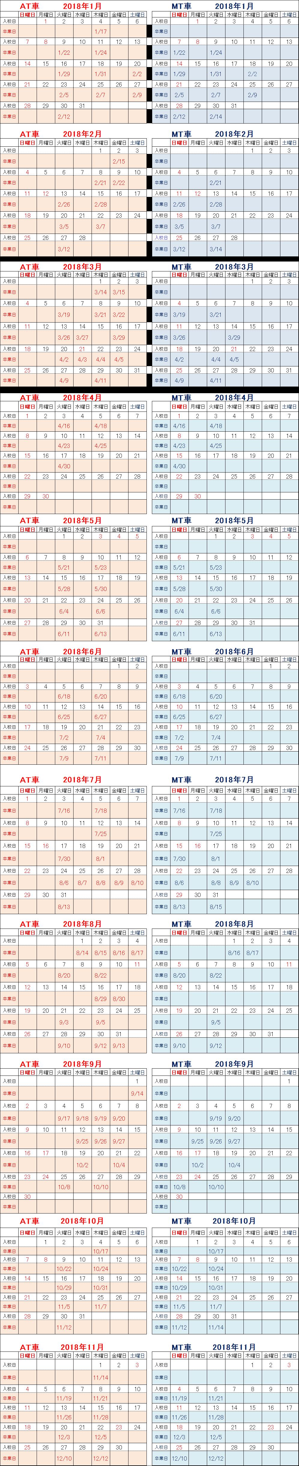 2018 1~12月カレンダーWEB用