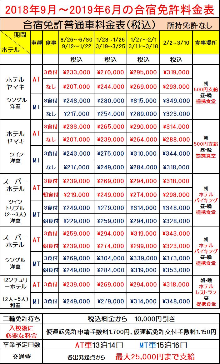 2019春の料金表WEB貼り付け用