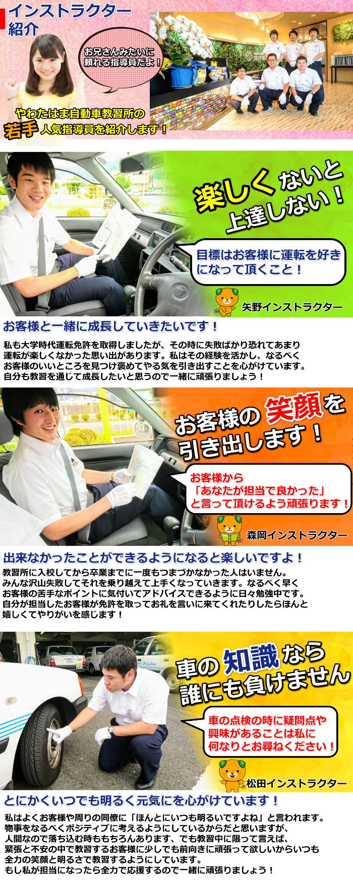 指導員紹介WEB4