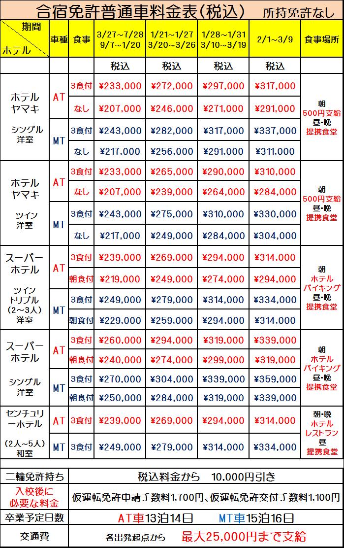 2018冬料金表WEB貼り付け用2