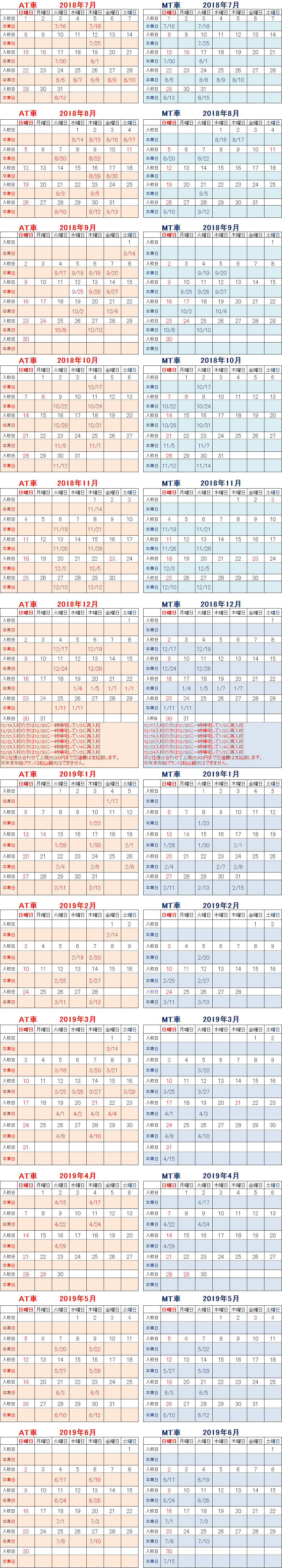 2019春入卒表WEB貼り付け用