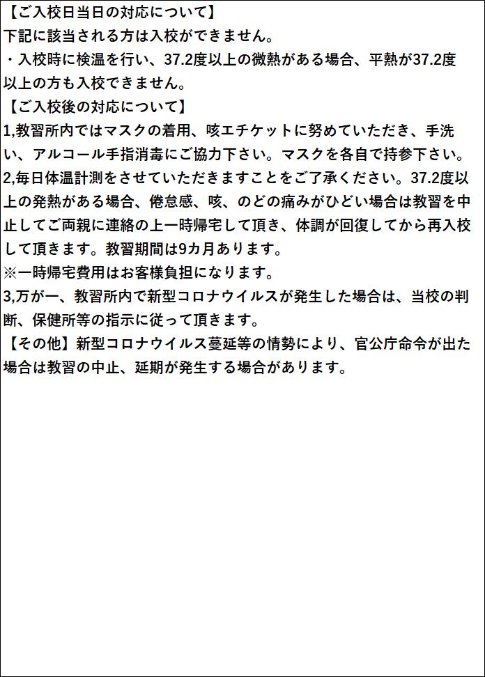 新型コロナお知らせ合宿2 5.26