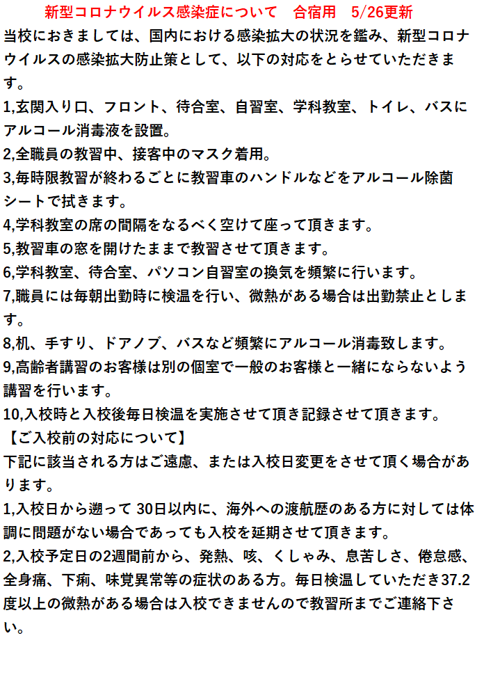 新型コロナお知らせ合宿5.26